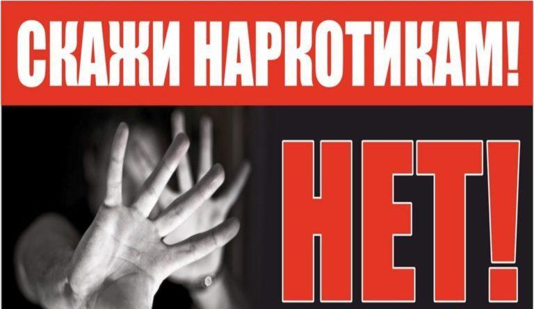 Полицейские Усть-Пристани проводят акцию, посвященную Международному дню борьбы с наркоманией