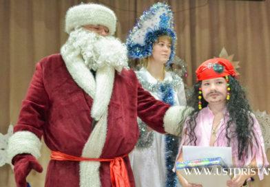 Фоторепортаж с новогоднего мероприятия для младших Усть-Пристанских школьников