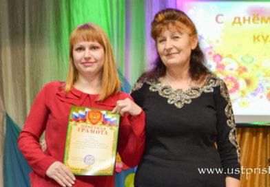 В Усть-Пристани наградили работников культуры