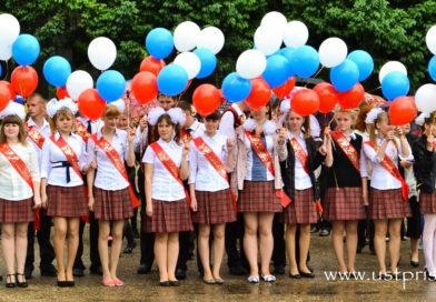 Фоторепортаж с празднования последнего звонка в Усть-Пристани в прошлые годы