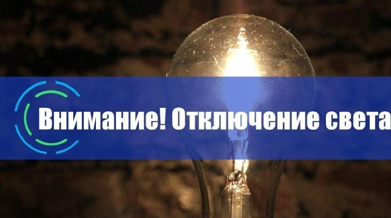 В Усть-Пристани не будет света!