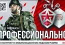 В Алтайском крае проводят отбор в мобилизационный людской резерв Вооруженных сил России