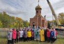 В день Рождества Богородицы – начало новой жизни Вяткинского храма