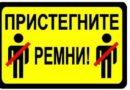 24 сентября дорожные полицейские проверят применение водителями и пассажирами транспортных средств ремней безопасности, перевозки детей