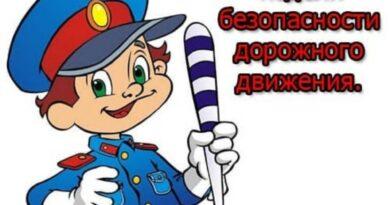 20 сентября в России стартовала  Неделя безопасности дорожного движения